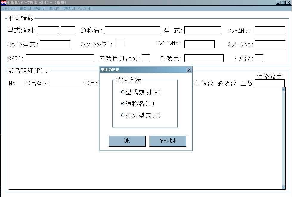 электронный каталог honda япония